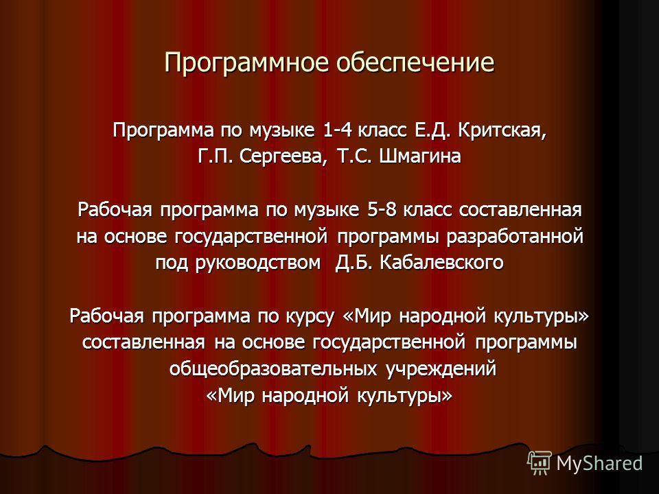 Программное обеспечение Программа по музыке 1-4 класс Е.Д. Критская, Г.П. Сергеева, Т.С. Шмагина Рабочая программа по музыке 5-8 класс составленная на основе государственной программы разработанной под руководством Д.Б. Кабалевского Рабочая программа