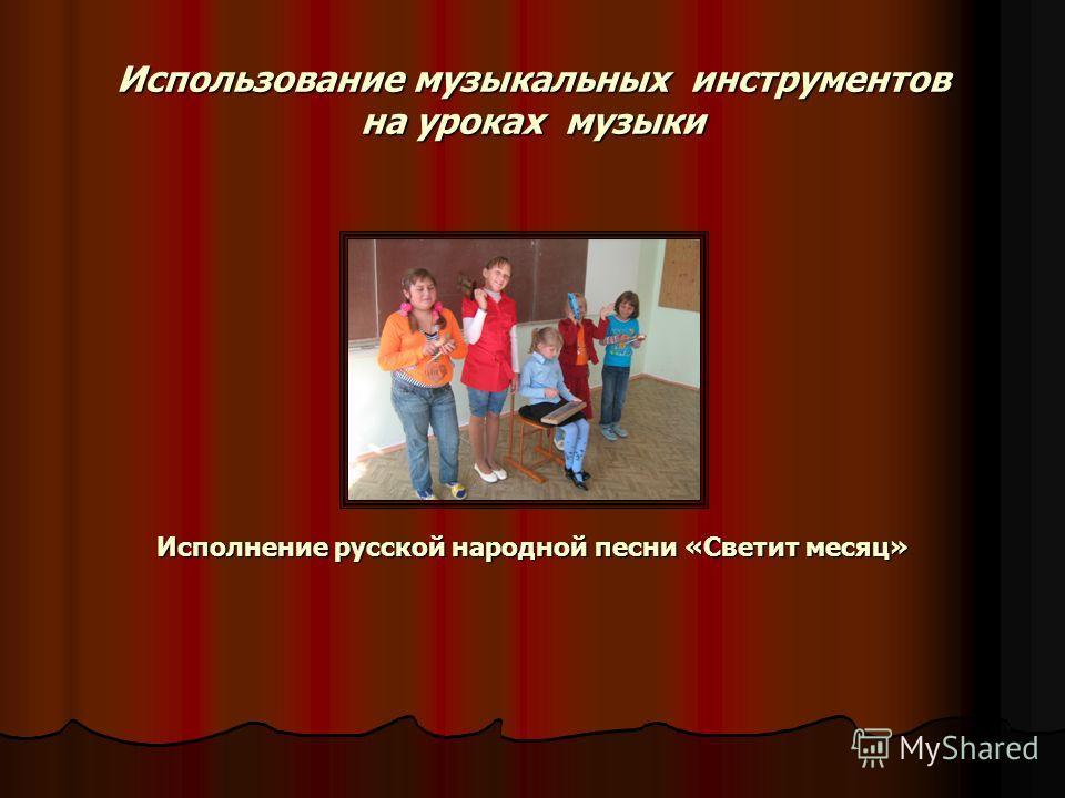 Использование музыкальных инструментов на уроках музыки Исполнение русской народной песни «Светит месяц»