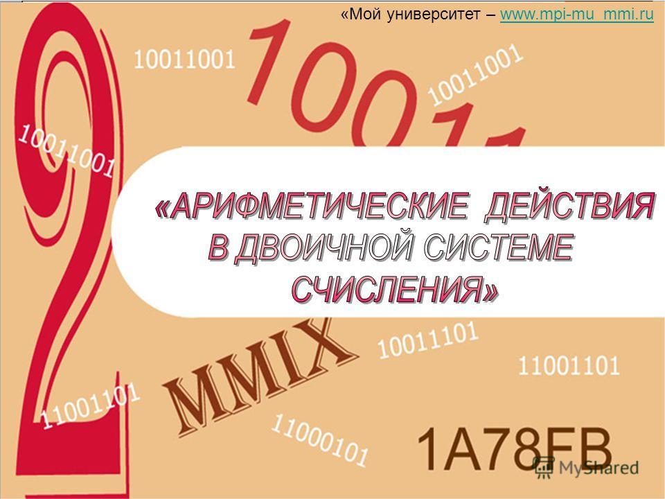 «Мой университет – www.mpi-mu_mmi.ruwww.mpi-mu_mmi.ru