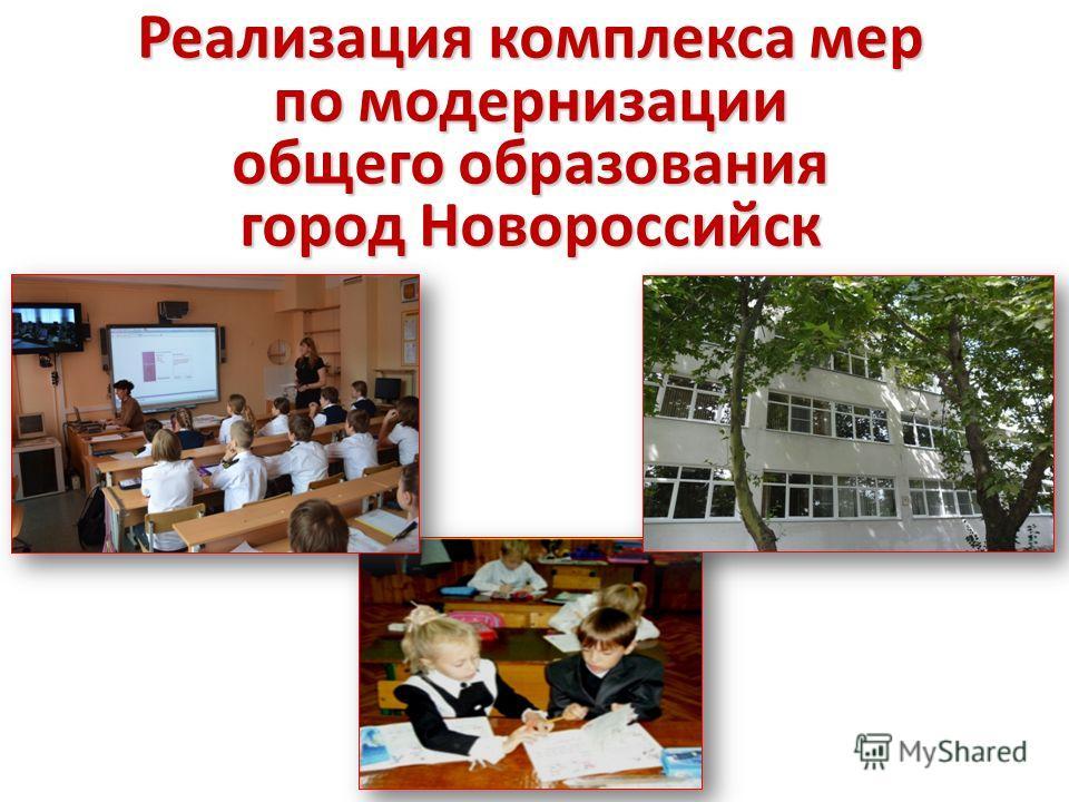 Реализация комплекса мер по модернизации общего образования город Новороссийск