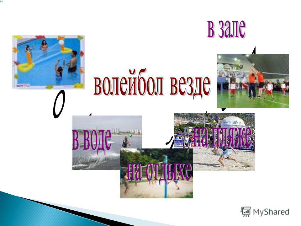 Волейбол – спортивная игра, где каждый игрок действует с учетом действий где каждый игрок действует с учетом действий своего партнера. своего партнера.