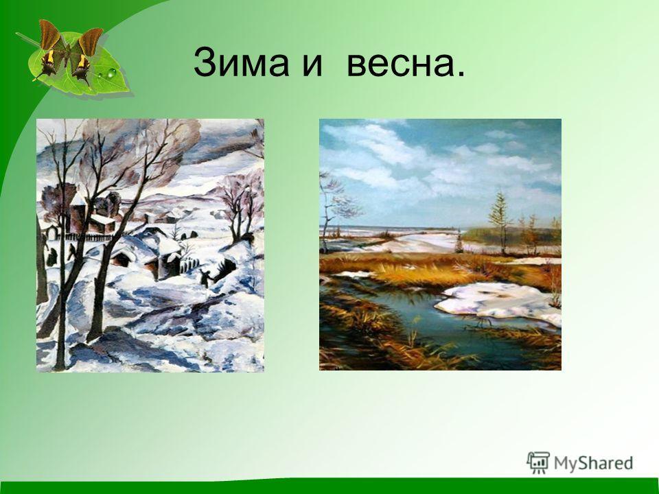 Зима и весна.