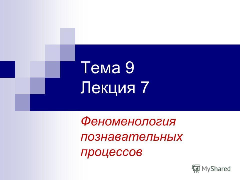 Тема 9 Лекция 7 Феноменология познавательных процессов