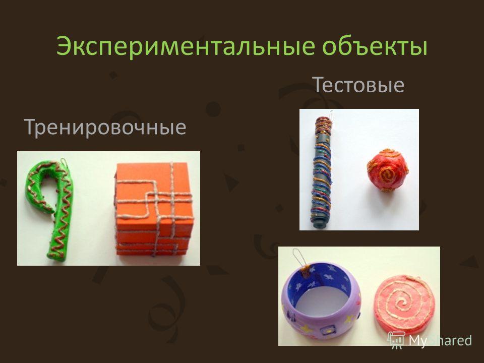 Экспериментальные объекты Тренировочные Тестовые