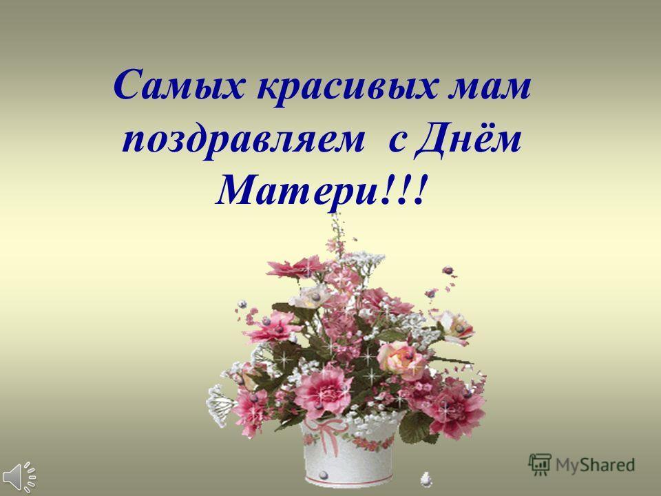 Самых красивых мам поздравляем с Днём Матери!!!