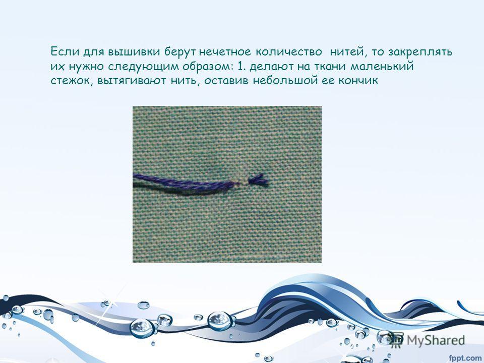 Если для вышивки берут нечетное количество нитей, то закреплять их нужно следующим образом: 1. делают на ткани маленький стежок, вытягивают нить, оставив небольшой ее кончик
