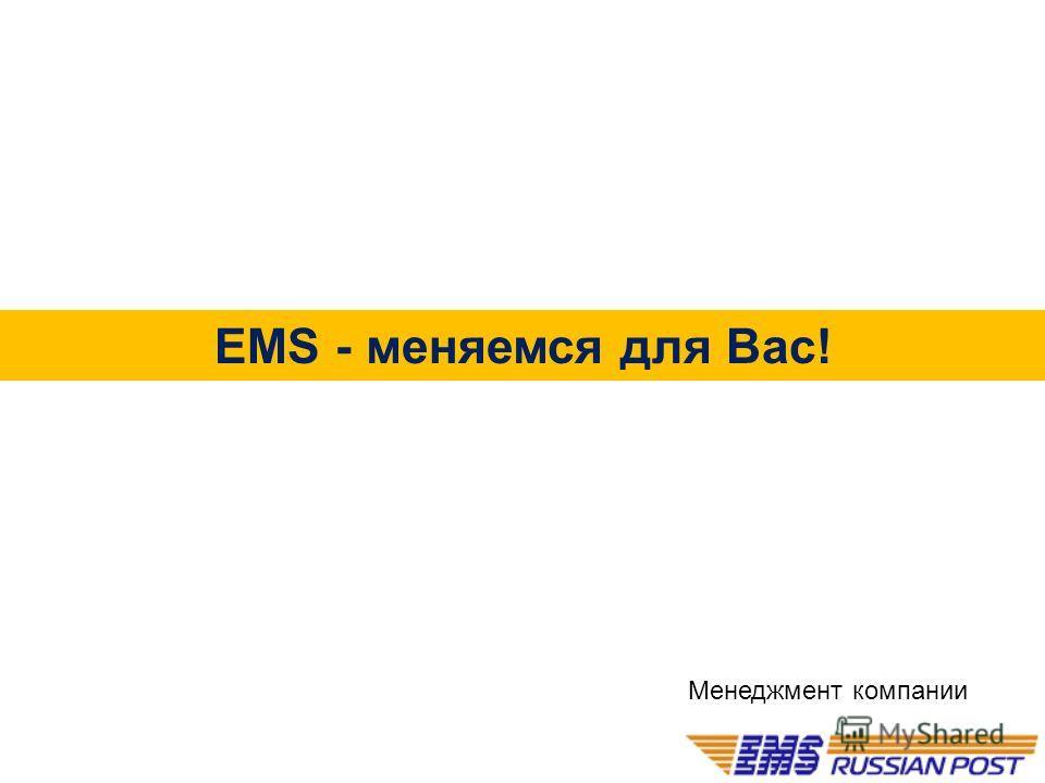 EMS - меняемся для Вас! Менеджмент компании