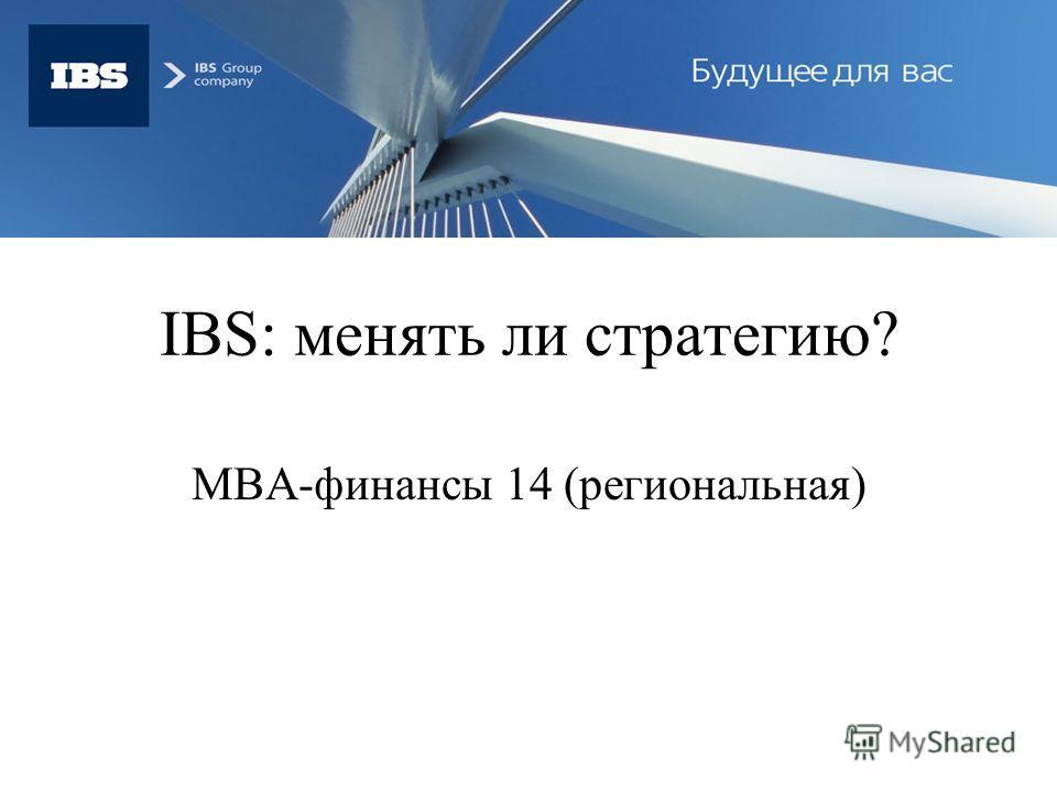 IBS: менять ли стратегию? МBA-финансы 14 (региональная)