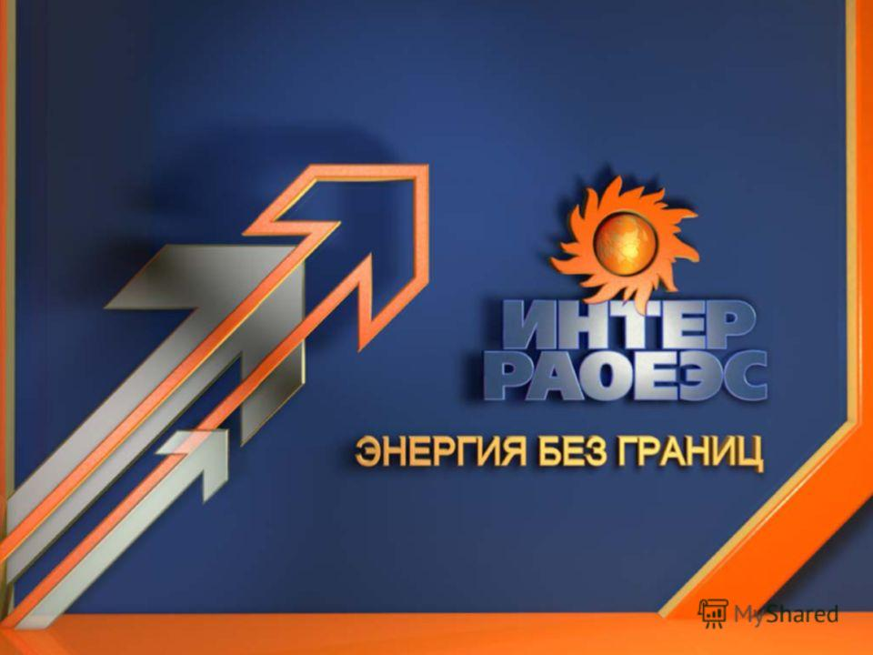 ОАО ИНТЕР РАО ЕЭС Эергия без границ