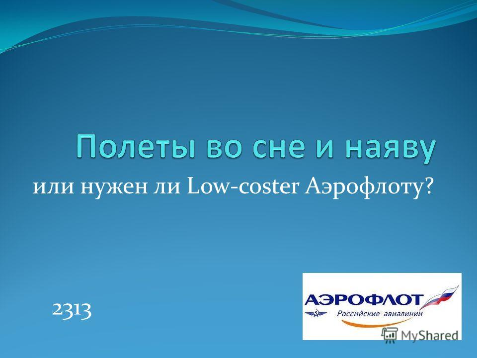 или нужен ли Low-coster Аэрофлоту? 2313