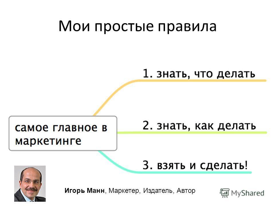Мои простые правила Игорь Манн, Маркетер, Издатель, Автор