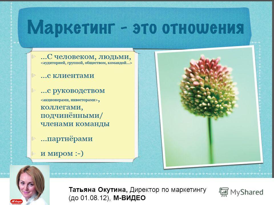 Татьяна Окутина, Директор по маркетингу (до 01.08.12), М-ВИДЕО