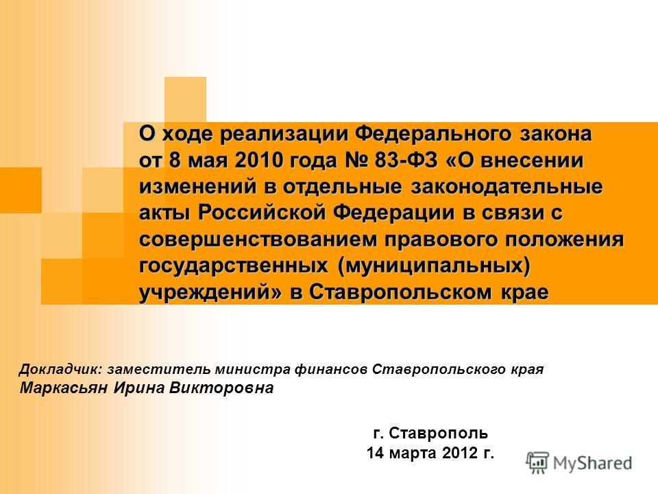 О ходе реализации Федерального закона от 8 мая 2010 года 83-ФЗ «O внесении изменений в отдельные законодательные акты Российской Федерации в связи с совершенствованием правового положения государственных (муниципальных) учреждений» в Ставропольском к