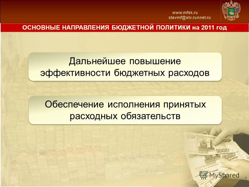 ОСНОВНЫЕ НАПРАВЛЕНИЯ БЮДЖЕТНОЙ ПОЛИТИКИ на 2011 год 1 Дальнейшее повышение эффективности бюджетных расходов Обеспечение исполнения принятых расходных обязательств