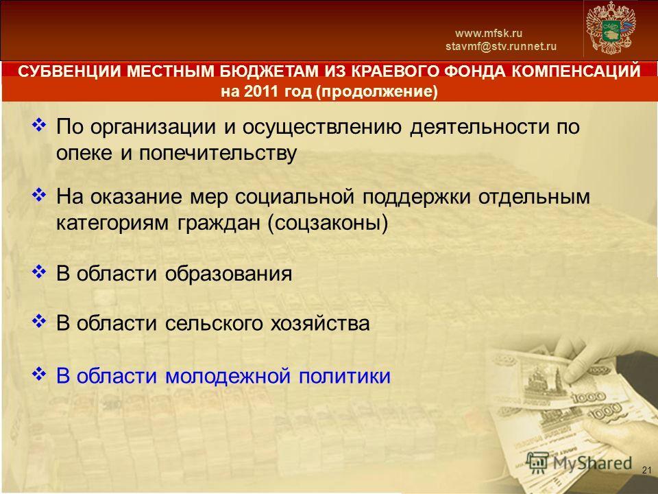 Схема 13 www.mfsk.ru stavmf@stv.runnet.ru СУБВЕНЦИИ МЕСТНЫМ БЮДЖЕТАМ ИЗ КРАЕВОГО ФОНДА КОМПЕНСАЦИЙ на 2011 год (продолжение) 21 По организации и осуществлению деятельности по опеке и попечительству На оказание мер социальной поддержки отдельным катег