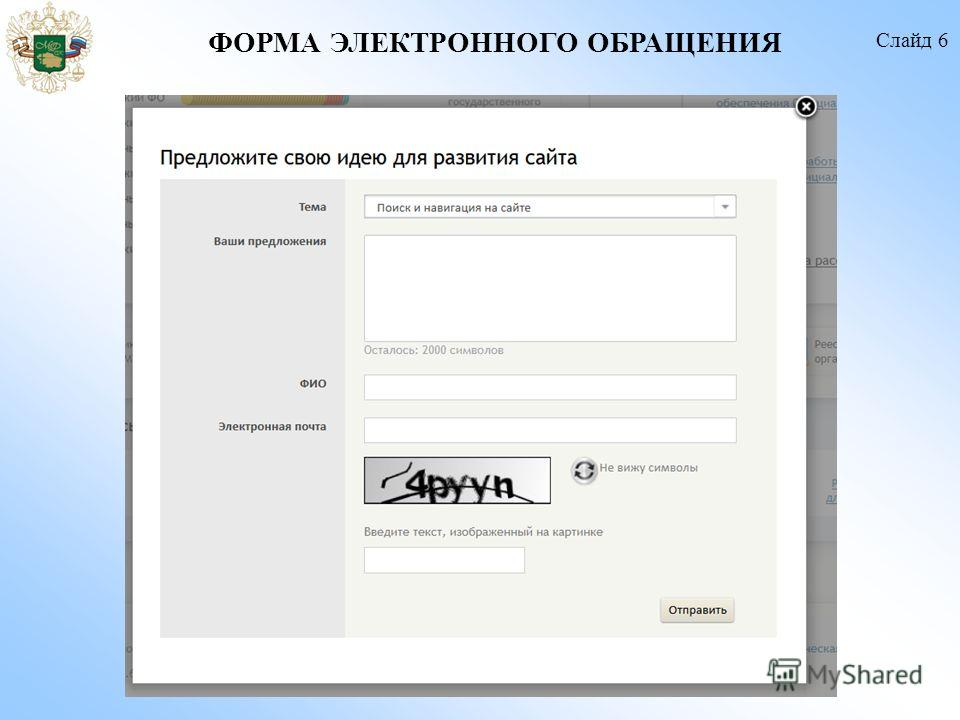 Слайд 6 ФОРМА ЭЛЕКТРОННОГО ОБРАЩЕНИЯ