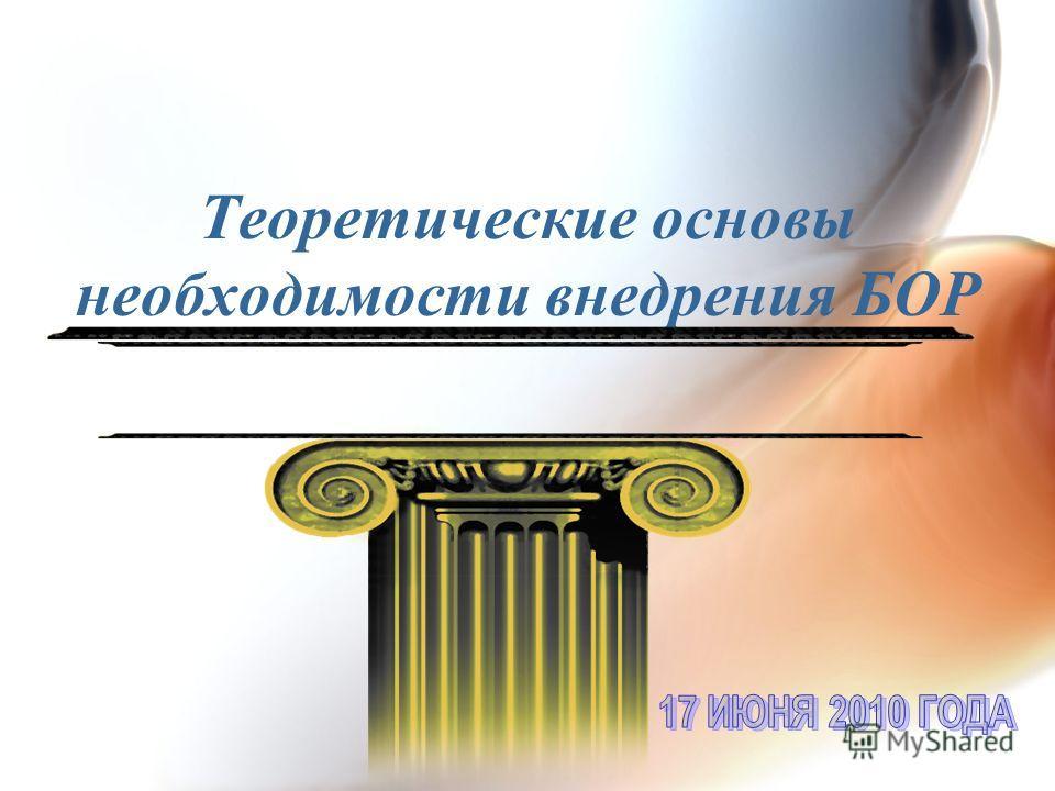 Теоретические основы необходимости внедрения БОР