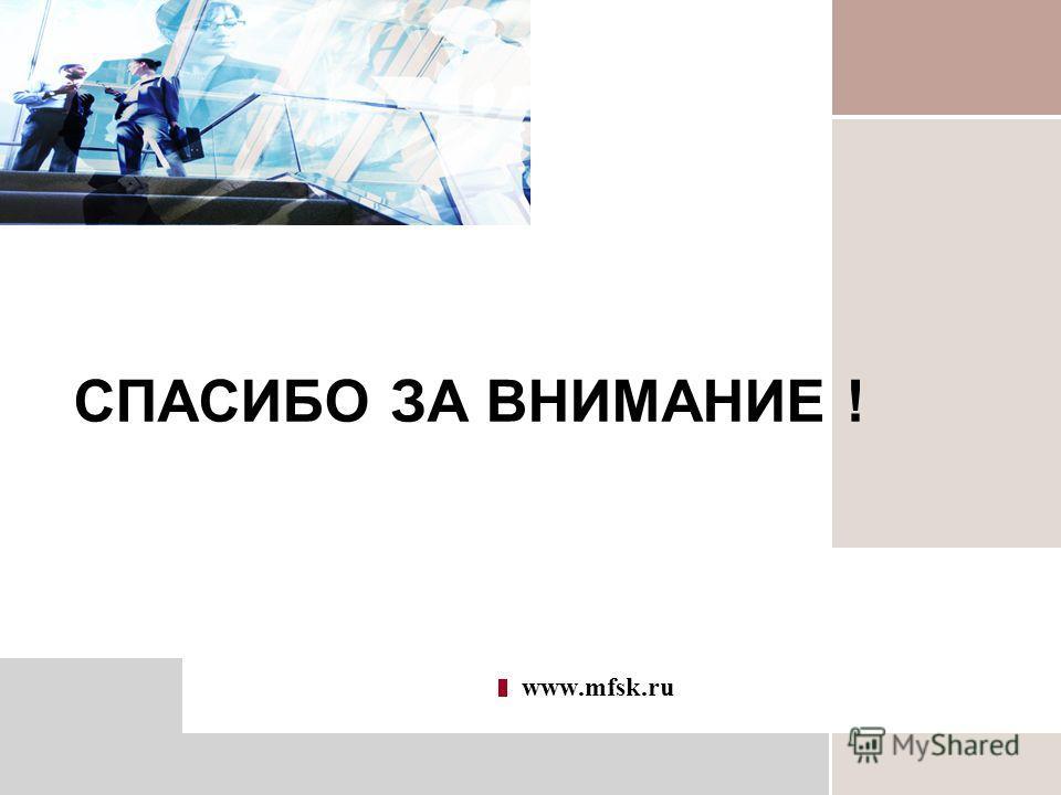 СПАСИБО ЗА ВНИМАНИЕ ! www.mfsk.ru