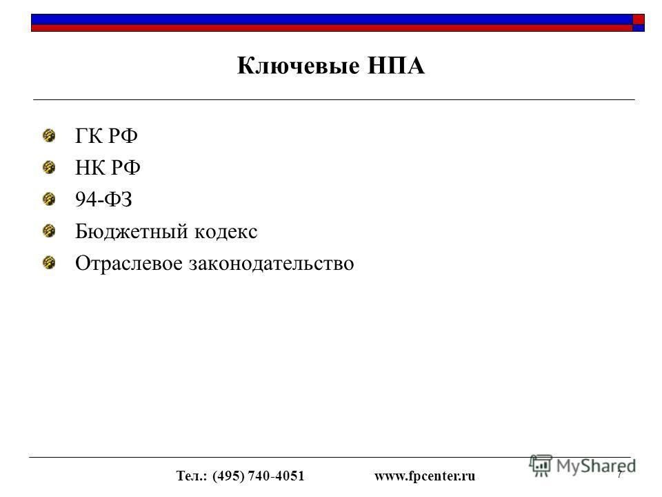 ГК РФ НК РФ 94-ФЗ Бюджетный кодекс Отраслевое законодательство Ключевые НПА Тел.: (495) 740-4051www.fpcenter.ru 7