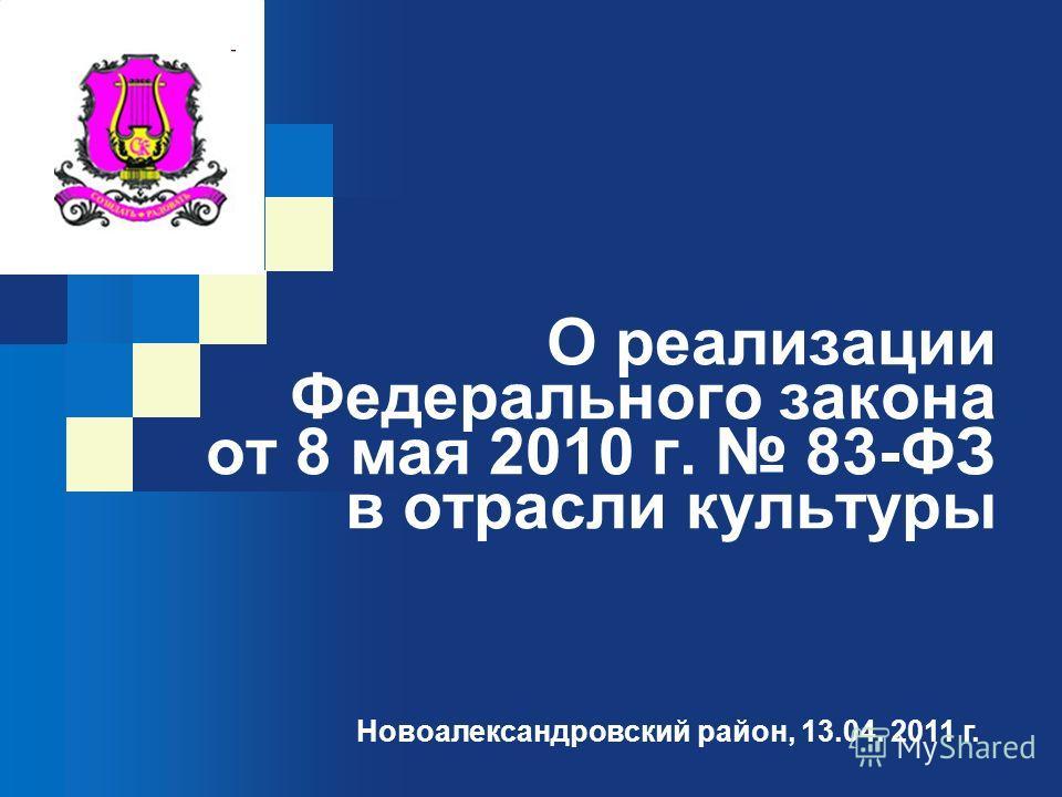 О реализации Федерального закона от 8 мая 2010 г. 83-ФЗ в отрасли культуры Новоалександровский район, 13.04. 2011 г.