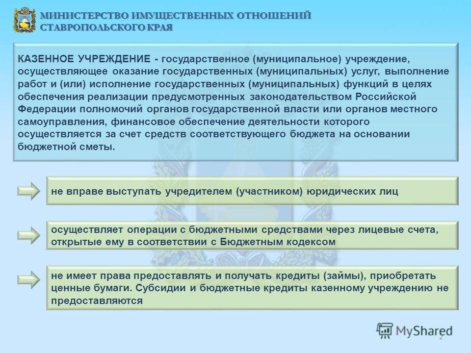 1 МИНИСТЕРСТВО ИМУЩЕСТВЕННЫХ ОТНОШЕНИЙ СТАВРОПОЛЬСКОГО КРАЯ 8 мая 2010 года был принят Федеральный закон 83-ФЗ «О внесении изменений в отдельные законодательные акты Российской Федерации в связи с совершенствованием правового положения государственны