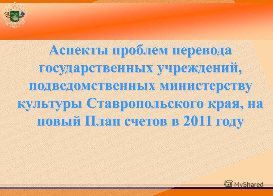 Аспекты проблем перевода государственных учреждений, подведомственных министерству культуры Ставропольского края, на новый План счетов в 2011 году