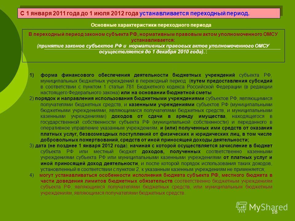 18 Основные характеристики переходного периода С 1 января 2011 года до 1 июля 2012 года устанавливается переходный период. В переходный период законом субъекта РФ, нормативным правовым актом уполномоченного ОМСУ устанавливается: (принятие законов суб