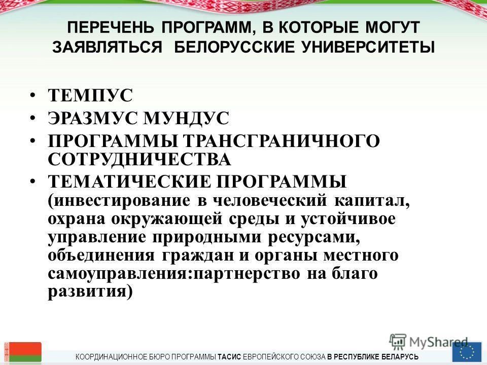 КООРДИНАЦИОННОЕ БЮРО ПРОГРАММЫ ТАСИС ЕВРОПЕЙСКОГО СОЮЗА В РЕСПУБЛИКЕ БЕЛАРУСЬ ПРОГРАММЫ ТРАНСГРАНИЧНОГО СОТРУДНИЧЕСТВА Регион Балтийского моря – 236, 6 млн. ЕВРО,из них для Беларуси–22, 6 млн. ЕВРО Польша-Беларусь-Украина –41, 7 млн. ЕВРО Латвия-Литв