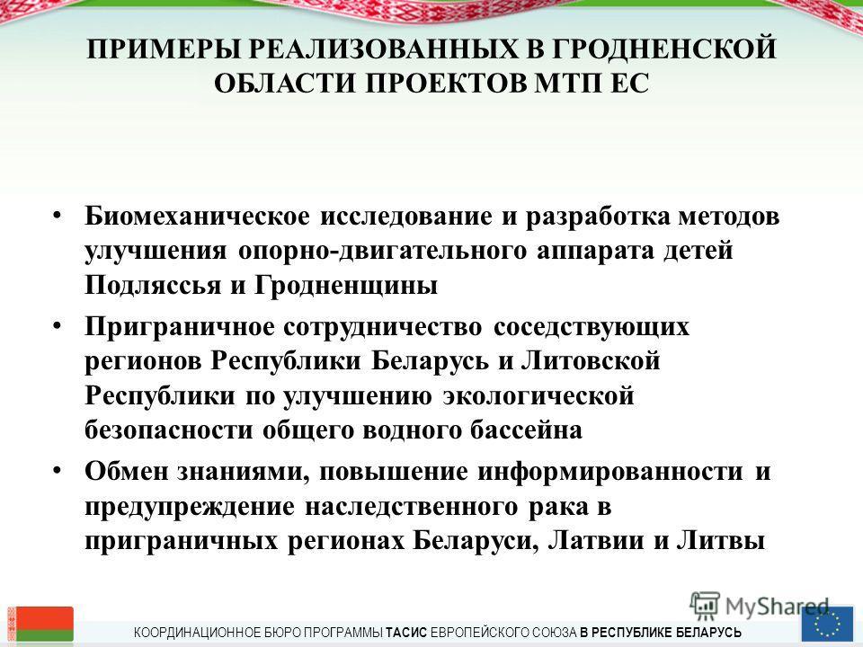 КООРДИНАЦИОННОЕ БЮРО ПРОГРАММЫ ТАСИС ЕВРОПЕЙСКОГО СОЮЗА В РЕСПУБЛИКЕ БЕЛАРУСЬ ПРОГРАММЫ ДОБРОСОСЕДСТВА РЕАЛИЗОВАНО 36 ПРОЕКТОВ СТОИМОСТЬЮ 11, 3 МЛН. ЕВРО 3