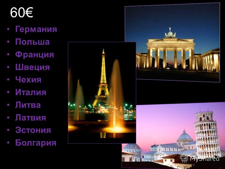 60 Германия Польша Франция Швеция Чехия Италия Литва Латвия Эстония Болгария