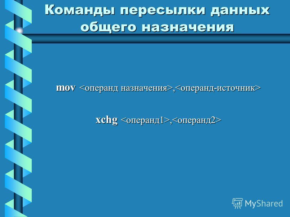 Команды пересылки данных общего назначения mov, mov, xchg, xchg,