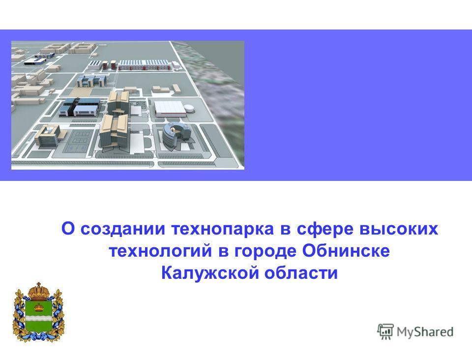О создании технопарка в сфере высоких технологий в городе Обнинске Калужской области