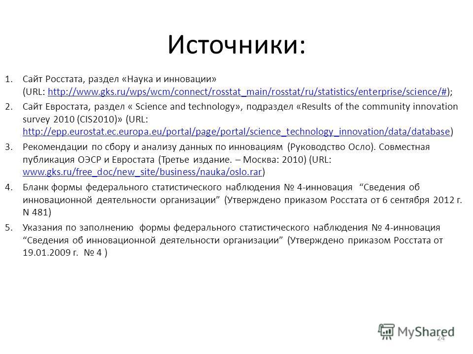 Источники: 1.Сайт Росстата, раздел «Наука и инновации» (URL: http://www.gks.ru/wps/wcm/connect/rosstat_main/rosstat/ru/statistics/enterprise/science/#);http://www.gks.ru/wps/wcm/connect/rosstat_main/rosstat/ru/statistics/enterprise/science/# 2.Сайт Е
