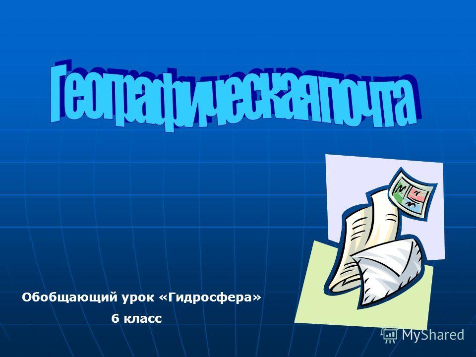 Речная система 5.