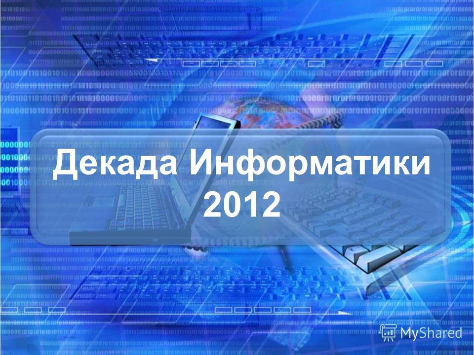 Декада Информатики 2012