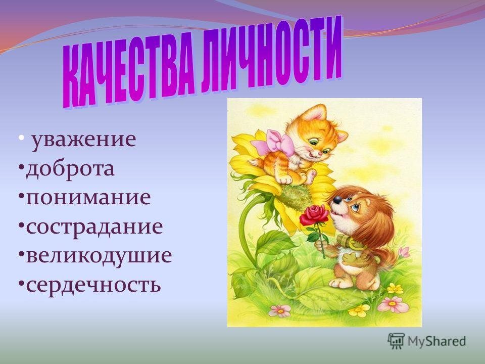 уважение доброта понимание сострадание великодушие сердечность