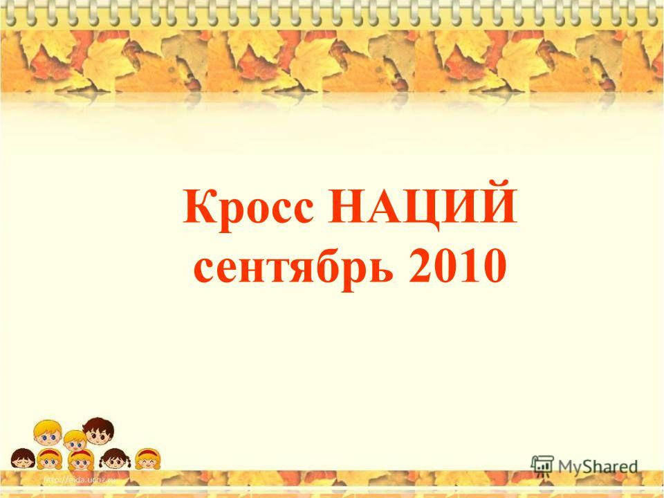 Кросс НАЦИЙ сентябрь 2010