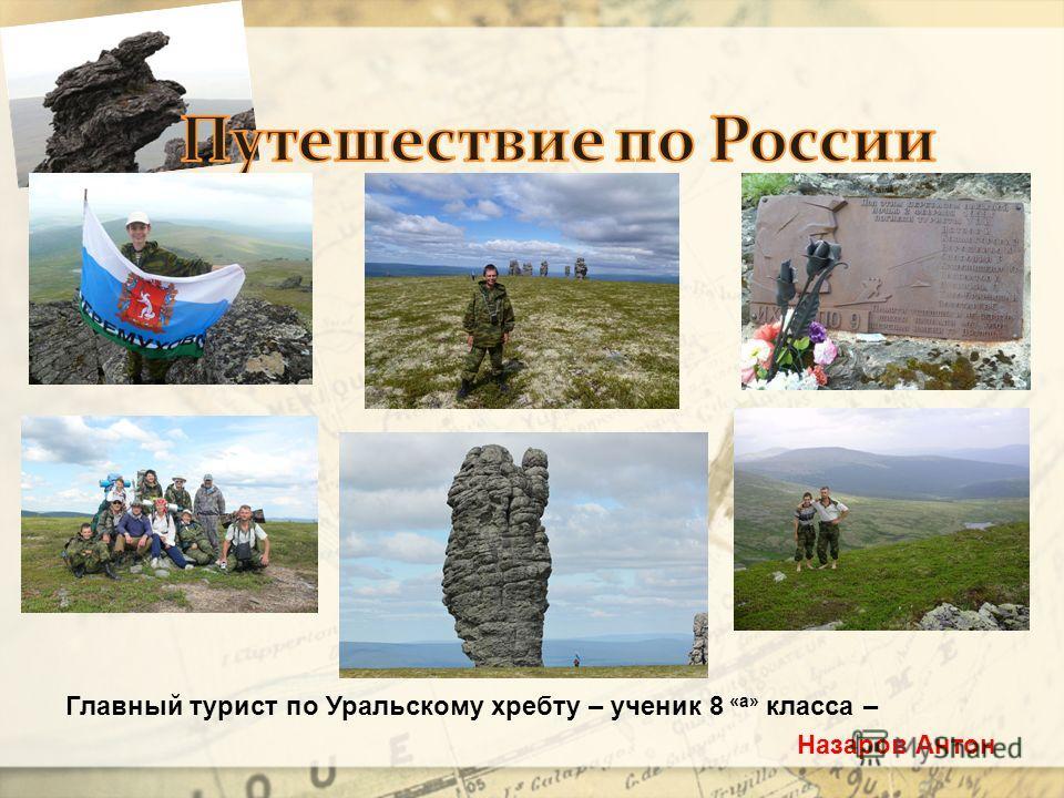 Главный турист по Уральскому хребту – ученик 8 «а» класса – Назаров Антон