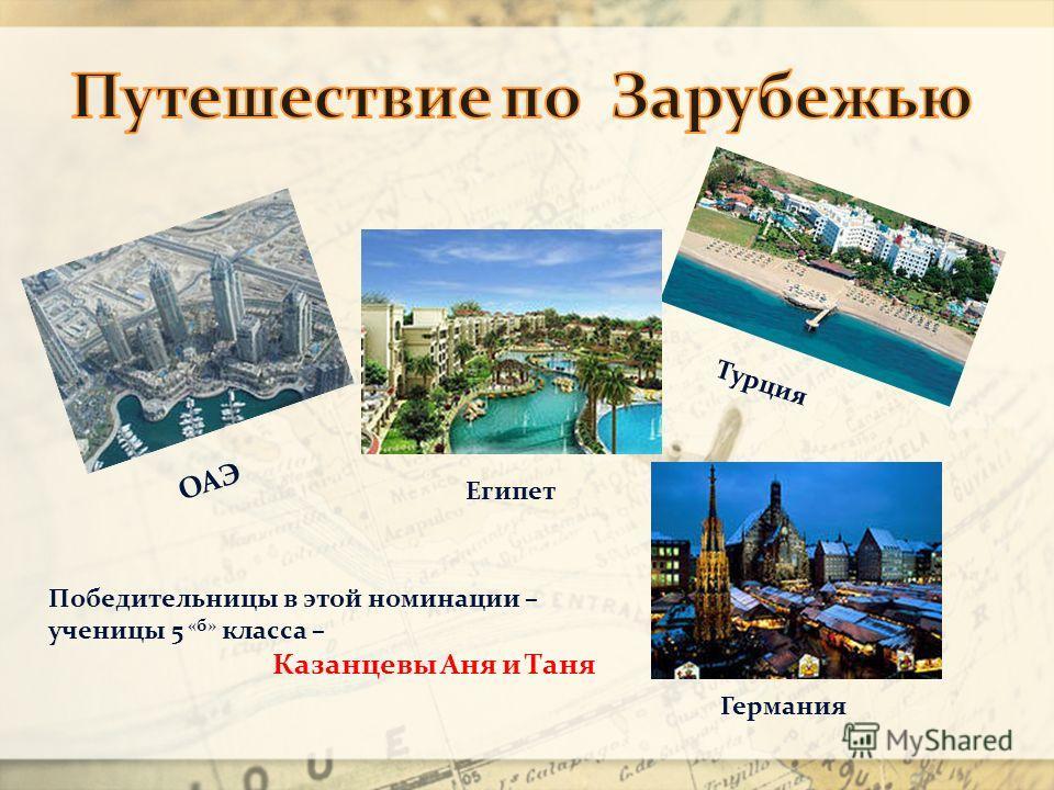 ОАЭ Турция Египет Германия Победительницы в этой номинации – ученицы 5 «б» класса – Казанцевы Аня и Таня