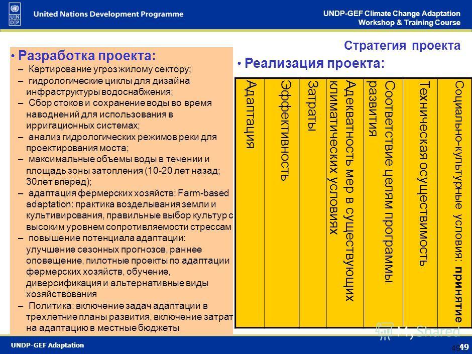 UNDP-GEF Adaptation 48 UNDP-GEF Climate Change Adaptation Workshop & Training Course 48 Проект ПРООН по содействию местному развитию в Армении Большой охват – все приграничные регионы Планы местного развития Целевое бюджетирование Реабилитация сельск
