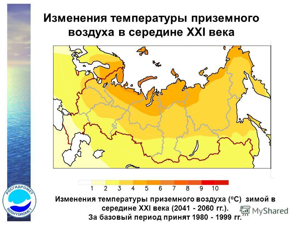 Изменения температуры приземного воздуха в середине XXI века Изменения температуры приземного воздуха ( о С) зимой в середине XXI века (2041 - 2060 гг.). За базовый период принят 1980 - 1999 гг.