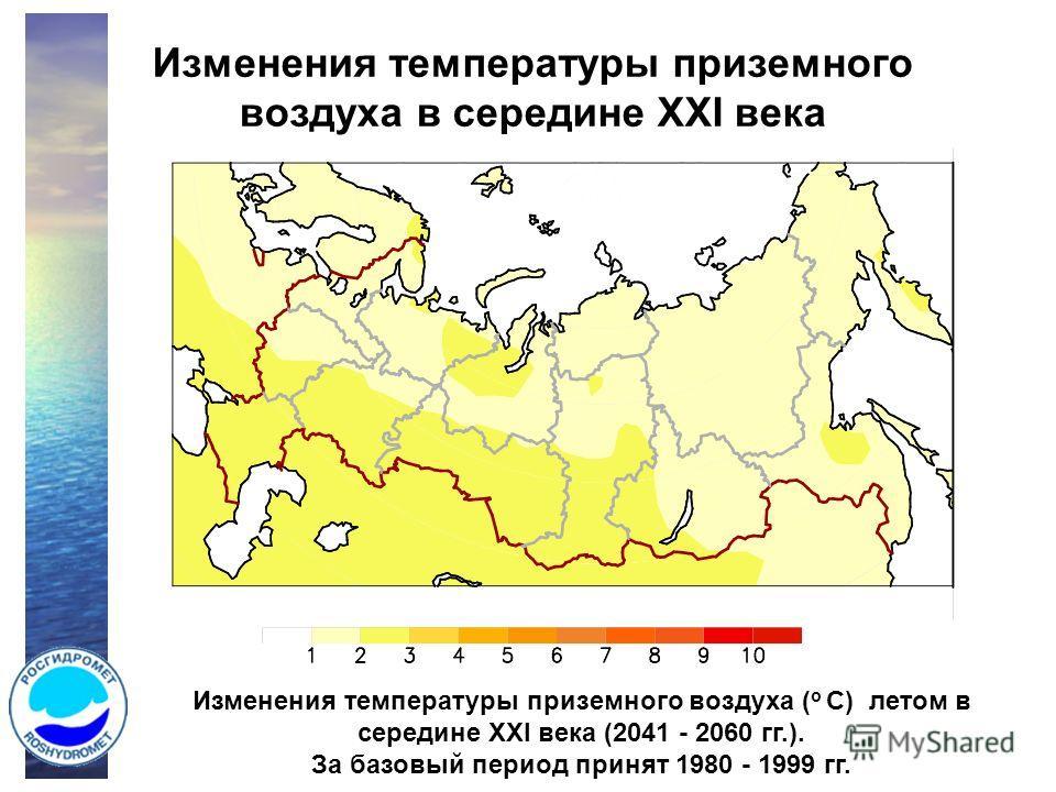 Изменения температуры приземного воздуха в середине XXI века Изменения температуры приземного воздуха ( о С) летом в середине XXI века (2041 - 2060 гг.). За базовый период принят 1980 - 1999 гг.