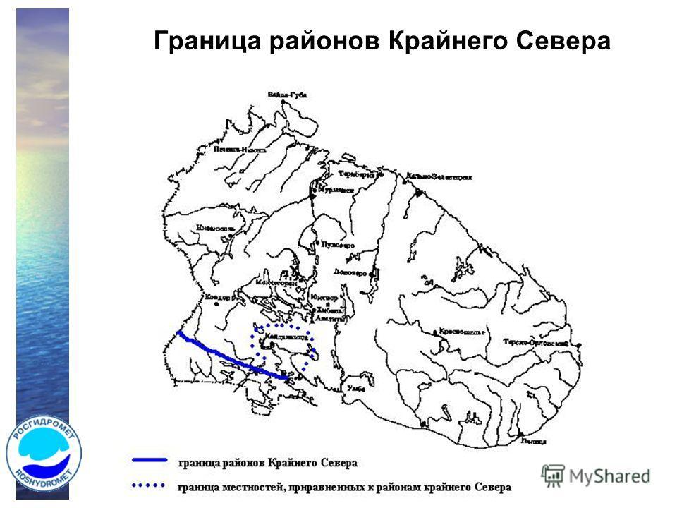 Граница районов Крайнего Севера