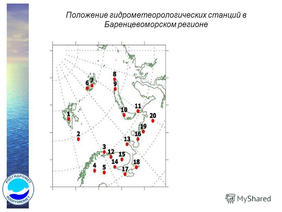 Положение гидрометеорологических станций в Баренцевоморском регионе