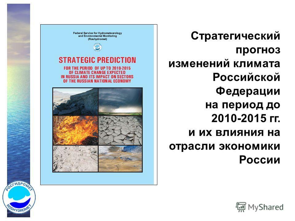 Стратегический прогноз изменений климата Российской Федерации на период до 2010-2015 гг. и их влияния на отрасли экономики России
