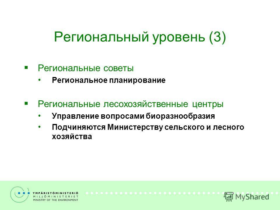 Региональный уровень (3) Региональные советы Региональное планирование Региональные лесохозяйственные центры Управление вопросами биоразнообразия Подчиняются Министерству сельского и лесного хозяйства