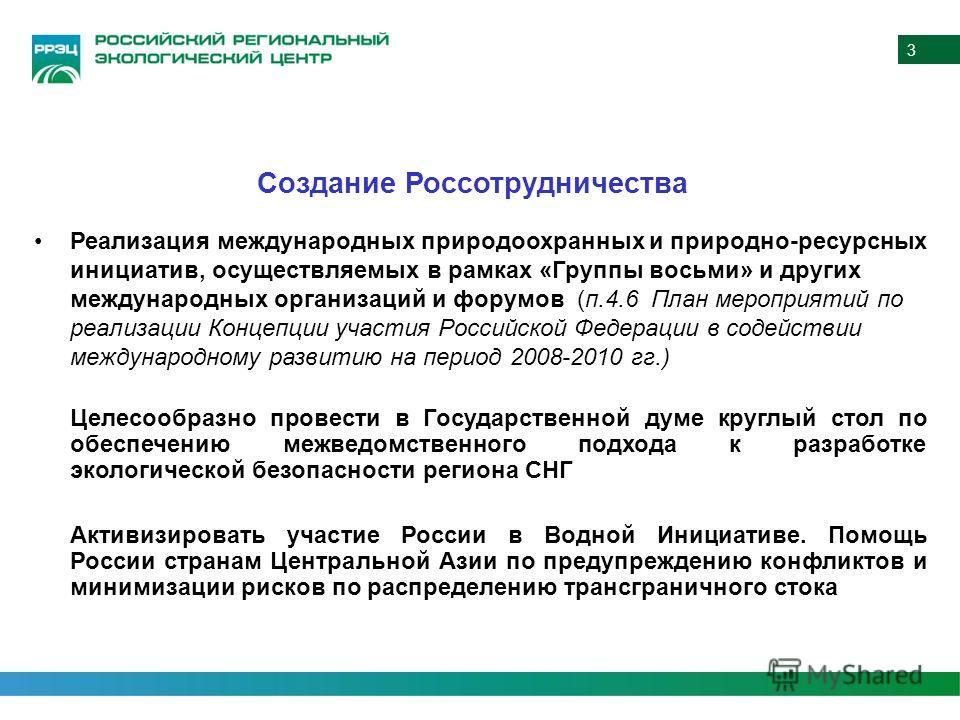 Реализация международных природоохранных и природно-ресурсных инициатив, осуществляемых в рамках «Группы восьми» и других международных организаций и форумов (п.4.6 План мероприятий по реализации Концепции участия Российской Федерации в содействии ме
