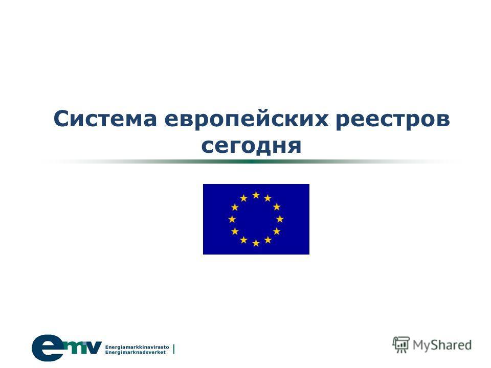 Система европейских реестров сегодня