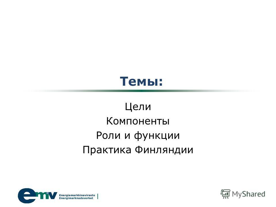 Темы: Цели Компоненты Роли и функции Практика Финляндии