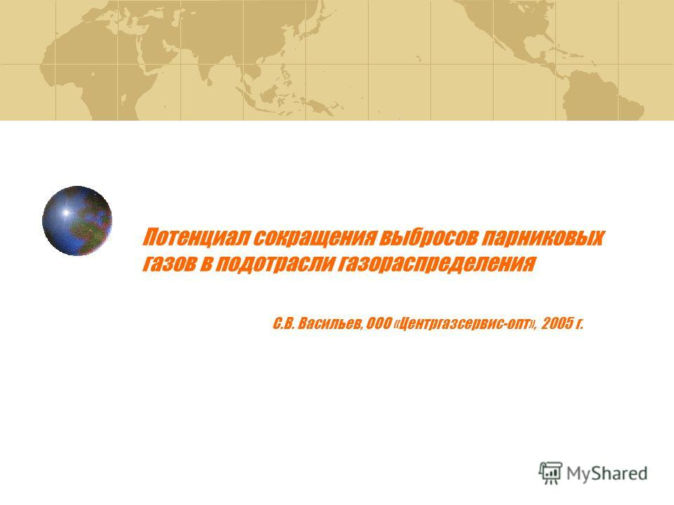 Потенциал сокращения выбросов парниковых газов в подотрасли газораспределения С.В. Васильев, ООО «Центргазсервис-опт», 2005 г.
